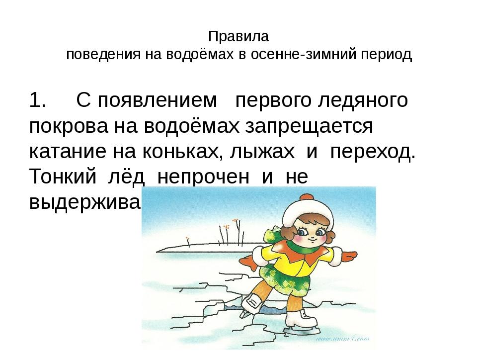 Правила поведения на водоёмах в осенне-зимний период 1. С появлением первого...