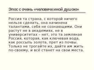 Эпос с очень «человечкиной душою» Россия та страна, с которой ничего нельзя с