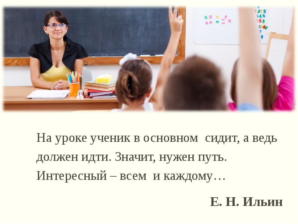 На уроке ученик в основном сидит, а ведь должен идти. Значит, нужен путь. Инт...