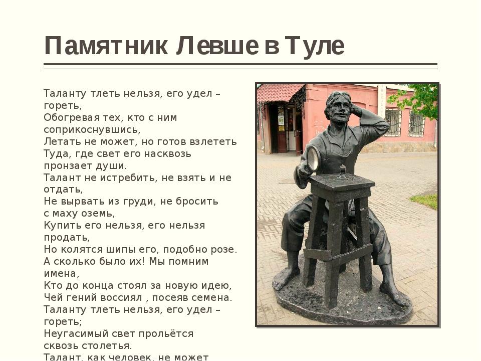 Памятник Левше в Туле Таланту тлеть нельзя, его удел – гореть, Обогревая тех...