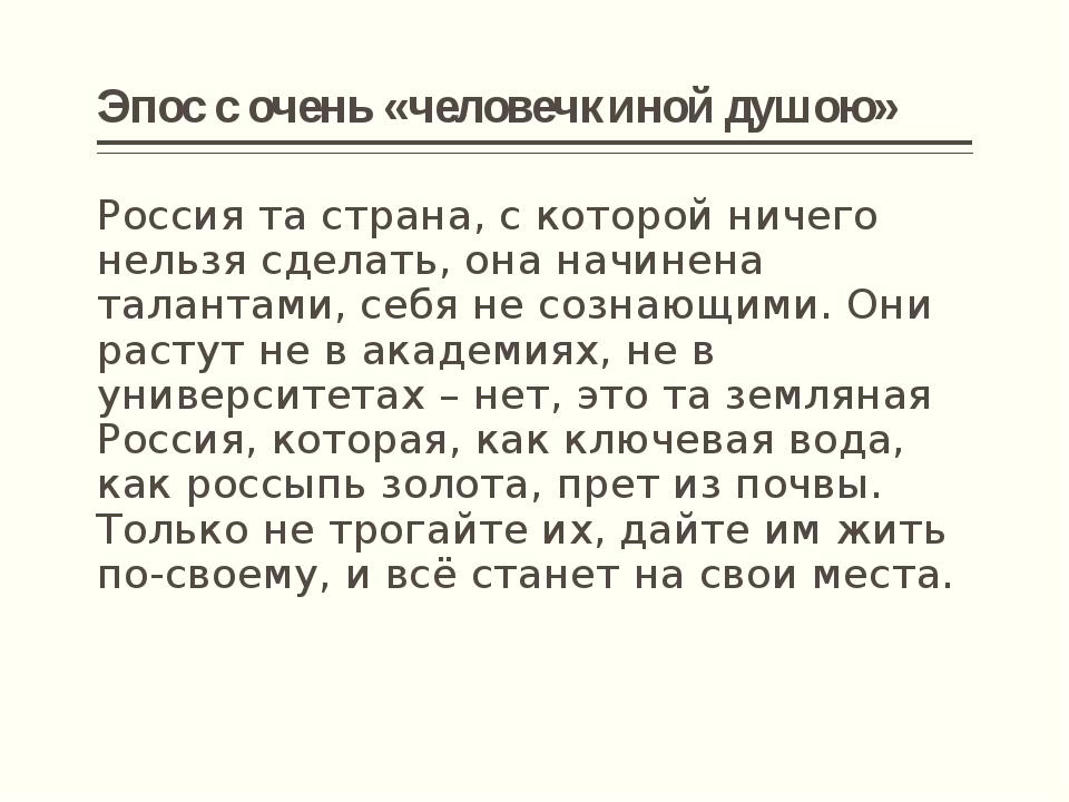 Эпос с очень «человечкиной душою» Россия та страна, с которой ничего нельзя с...