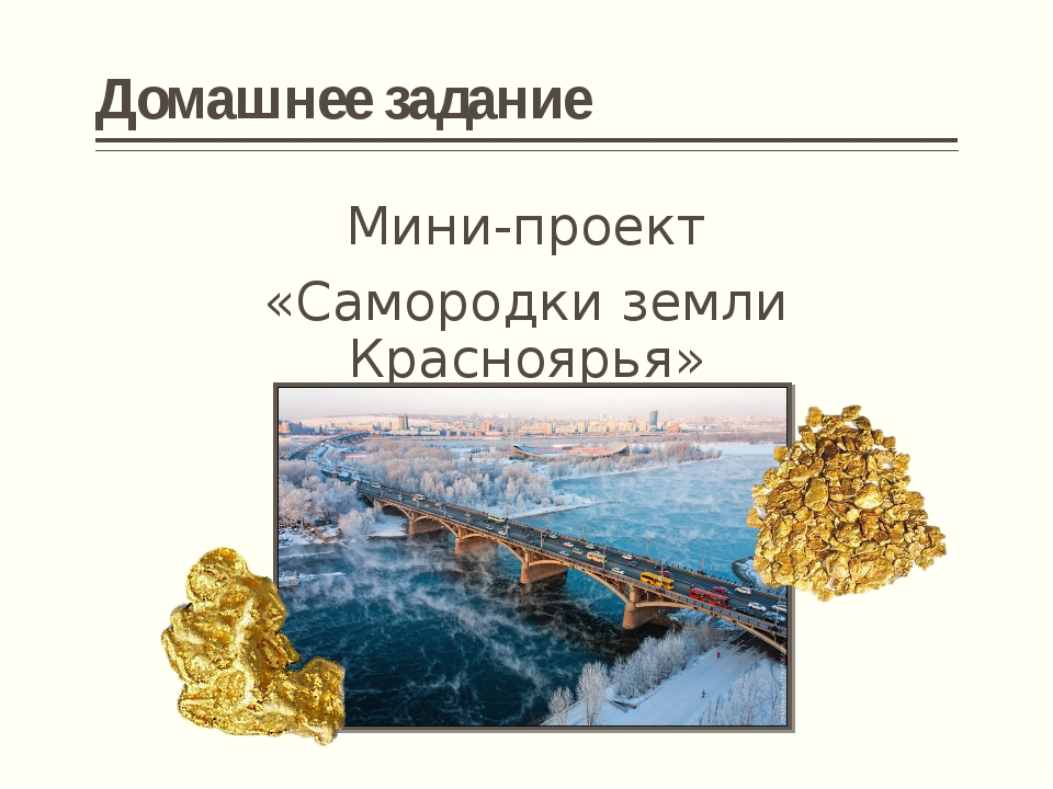 Домашнее задание Мини-проект «Самородки земли Красноярья»