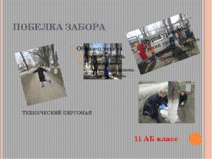 ПОБЕЛКА ЗАБОРА 11 АБ класс ТЕХНИЧЕСКИЙ ПЕРСОНАЛ