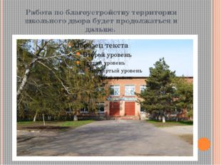 Работа по благоустройству территории школьного двора будет продолжаться и дал