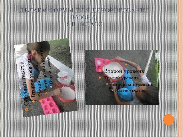ДЕЛАЕМ ФОРМЫ ДЛЯ ДЕКОРИРОВАНИЯ ВАЗОНА 5 В КЛАСС
