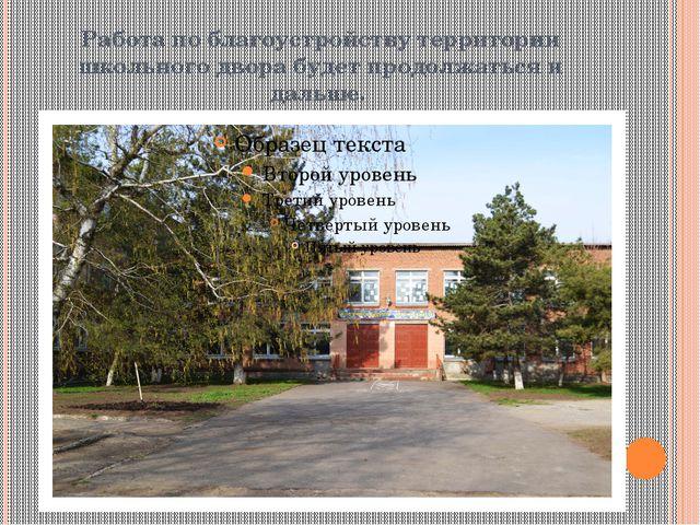 Работа по благоустройству территории школьного двора будет продолжаться и дал...