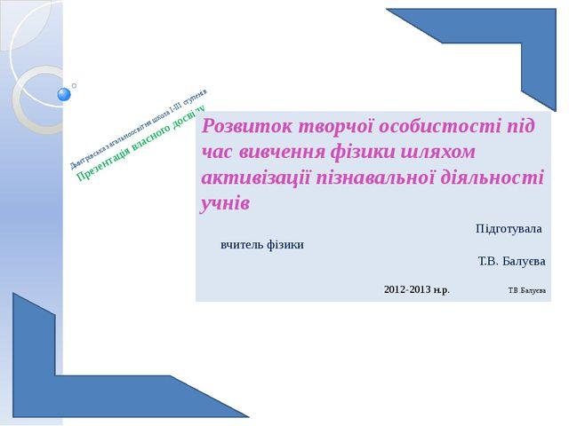 Дмитрівська загальноосвітня школа I-III ступенів Презентація власного досвід...