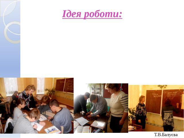 Ідея роботи: Т.В.Балуєва
