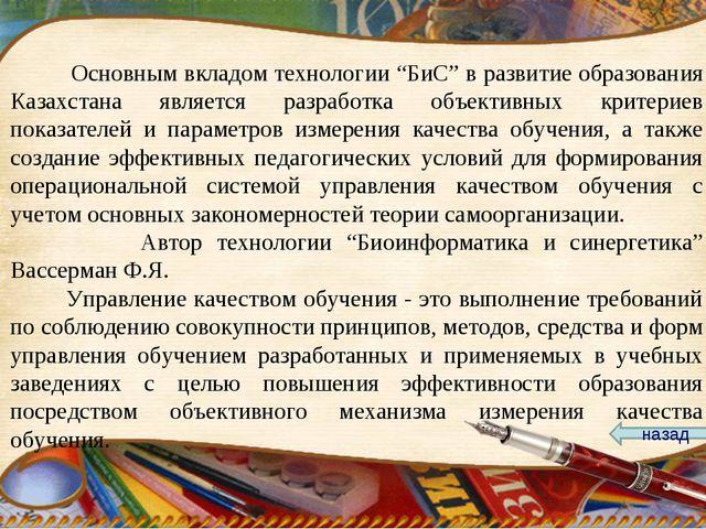"""Основным вкладом технологии """"БиС"""" в развитие образования Казахстана является..."""