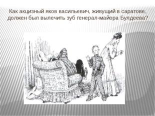 Как акцизный яков васильевич, живущий в саратове, должен был вылечить зуб ген