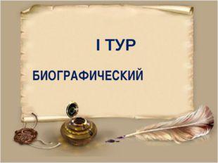 I ТУР БИОГРАФИЧЕСКИЙ