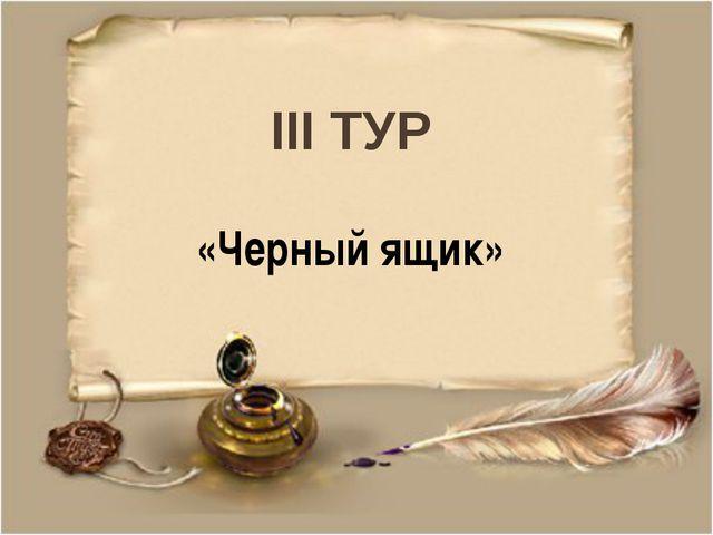 III ТУР «Черный ящик»