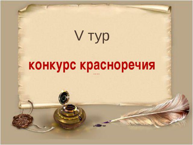 V тур конкурс красноречия ….