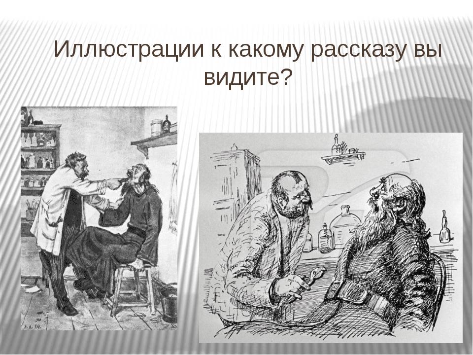 Иллюстрации к какому рассказу вы видите?