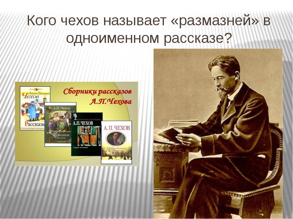 Кого чехов называет «размазней» в одноименном рассказе?