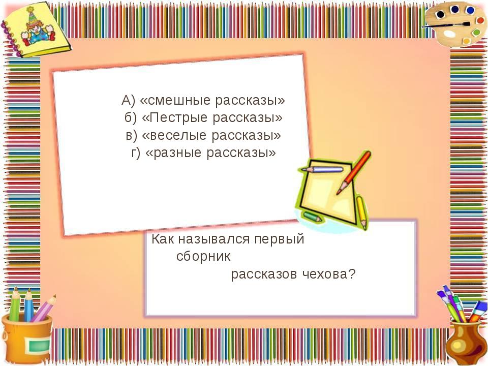 А) «смешные рассказы» б) «Пестрые рассказы» в) «веселые рассказы» г) «разные...