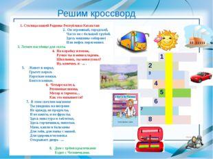 1. Столица нашей Родины-Республики Казахстан 2. Он огромный, городской, Част