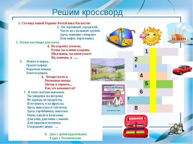 1. Столица нашей Родины-Республики Казахстан 2. Он огромный, городской, Част...