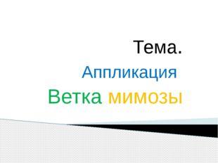 Тема. Аппликация Ветка мимозы