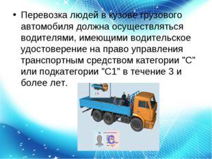 Перевозка людей в кузове грузового автомобиля должна осуществляться водителям