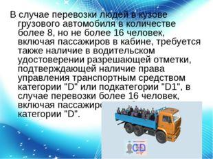 В случае перевозки людей в кузове грузового автомобиля в количестве более 8,