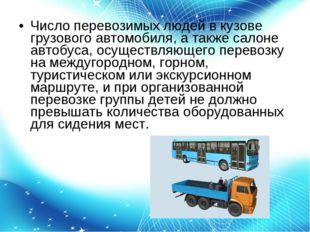 Число перевозимых людей в кузове грузового автомобиля, а также салоне автобус