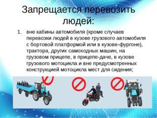 Запрещается перевозить людей: вне кабины автомобиля (кроме случаев перевозки