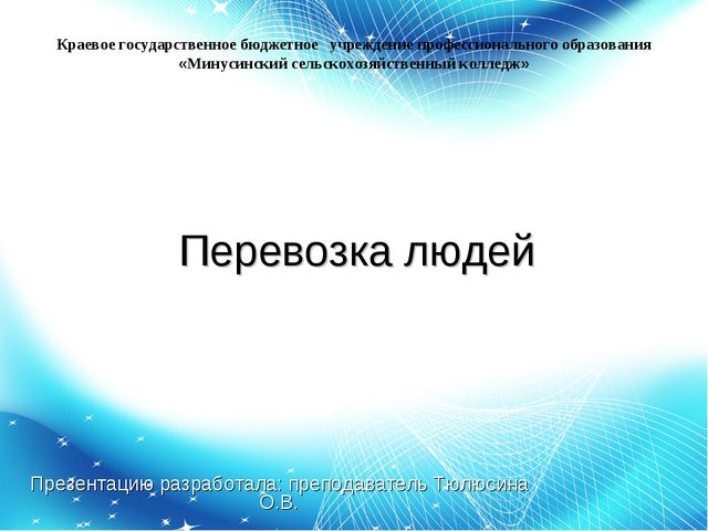 Перевозка людей Презентацию разработала: преподаватель Тюлюсина О.В. Краевое...