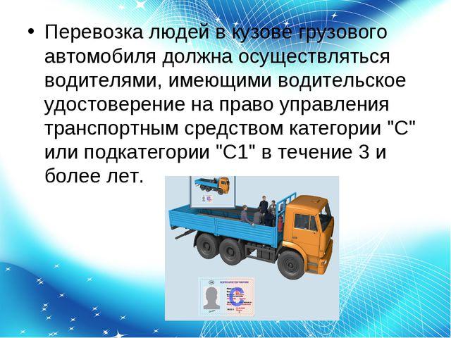 Перевозка людей в кузове грузового автомобиля должна осуществляться водителям...