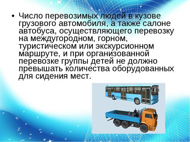 Число перевозимых людей в кузове грузового автомобиля, а также салоне автобус...