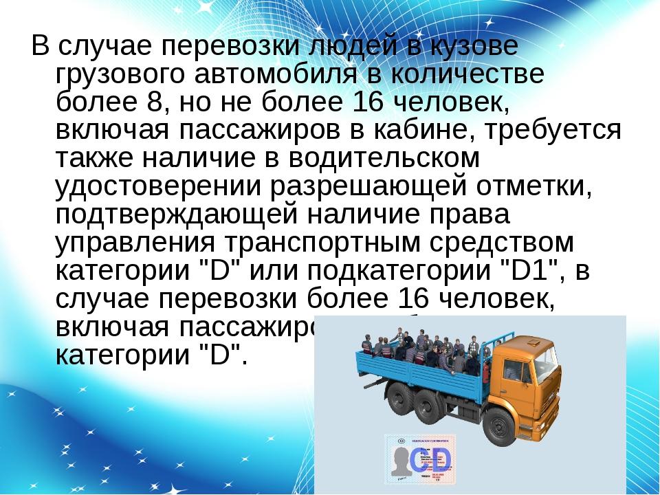 В случае перевозки людей в кузове грузового автомобиля в количестве более 8,...
