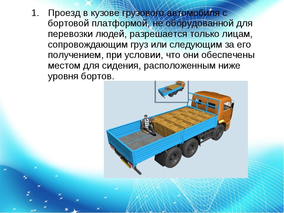 Проезд в кузове грузового автомобиля с бортовой платформой, не оборудованной...
