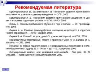 Рекомендуемая литература Муштавинская И. В., Богатенкова Н. В. Технология раз