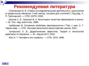 Рекомендуемая литература Степанова М. В. Учебно-исследовательская деятельност