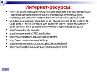 Интернет-ресурсы: Научная библиотека диссертаций и авторефератов disserCat ht