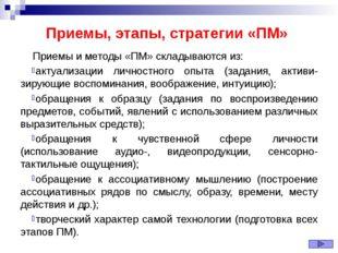 Приемы, этапы, стратегии «ПМ» Приемы и методы «ПМ» складываются из: актуализа