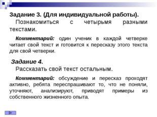 Задание 3. (Для индивидуальной работы). Познакомиться с четырьмя разными тек