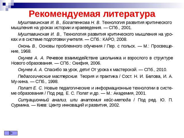 Рекомендуемая литература Муштавинская И. В., Богатенкова Н. В. Технология раз...