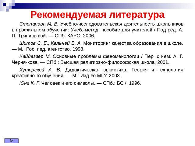 Рекомендуемая литература Степанова М. В. Учебно-исследовательская деятельност...