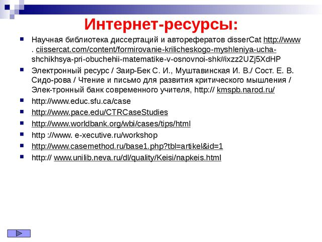 Интернет-ресурсы: Научная библиотека диссертаций и авторефератов disserCat ht...