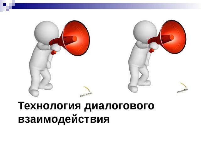 Технология диалогового взаимодействия