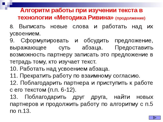 Алгоритм работы при изучении текста в технологии «Методика Ривина» (продолжен...