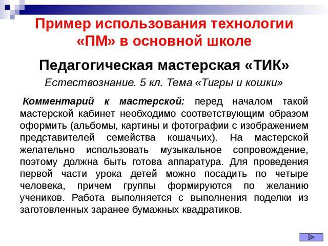 Пример использования технологии «ПМ» в основной школе Педагогическая мастерск...