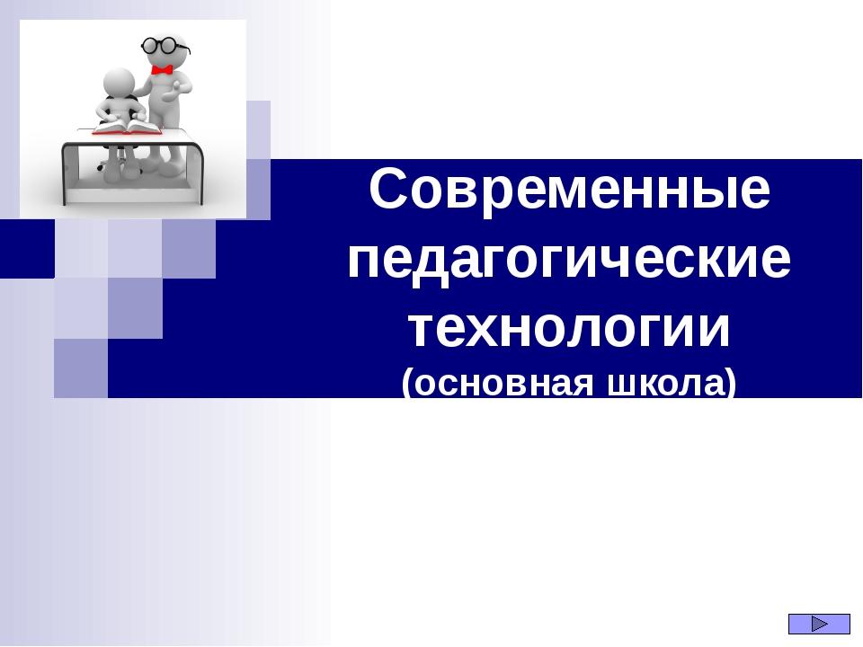 Современные педагогические технологии (основная школа)