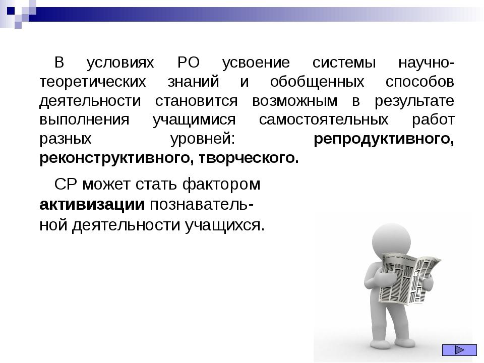 В условиях РО усвоение системы научно-теоретических знаний и обобщенных спосо...