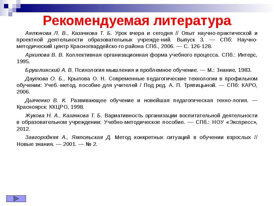 Рекомендуемая литература Антонова Л. В., Казачкова Т. Б. Урок вчера и сегодня...