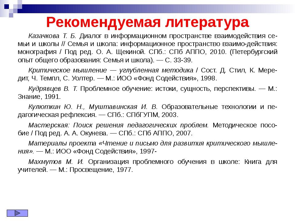 Рекомендуемая литература Казачкова Т. Б. Диалог в информационном пространстве...