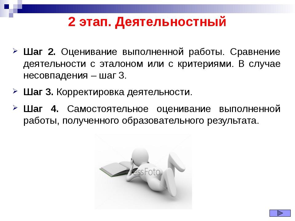2 этап. Деятельностный Шаг 2. Оценивание выполненной работы. Сравнение деятел...