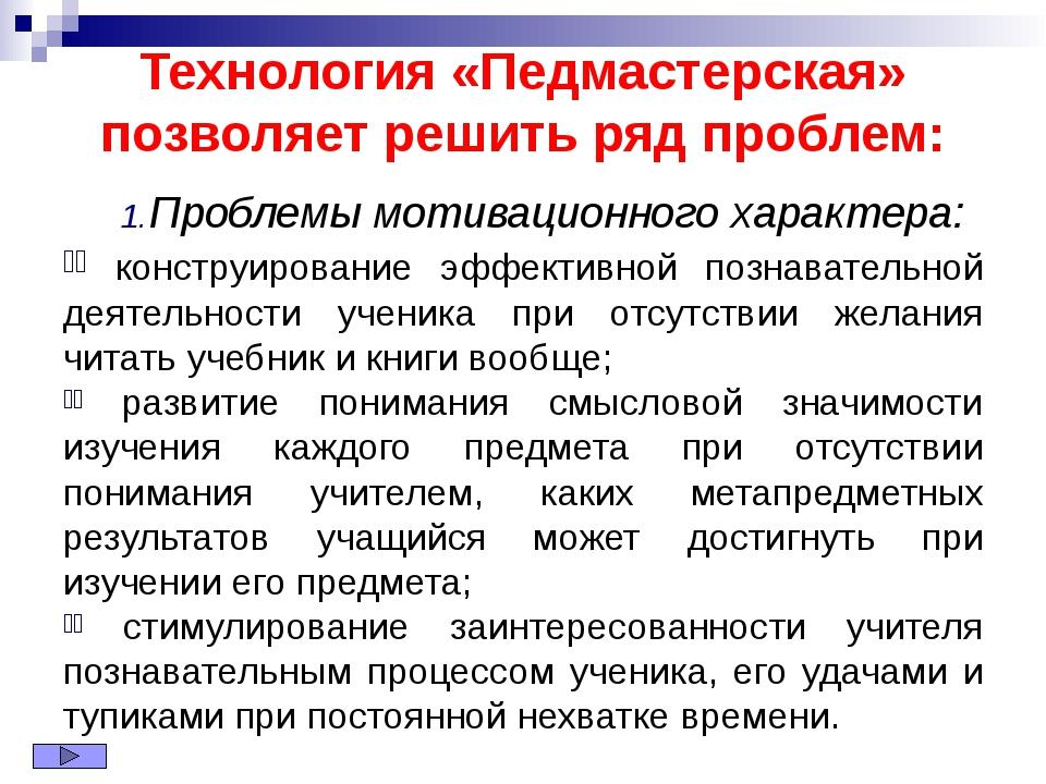 Технология «Педмастерская» позволяет решить ряд проблем: Проблемы мотивационн...