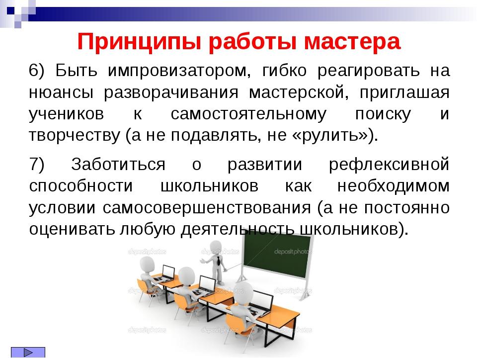 Принципы работы мастера 6) Быть импровизатором, гибко реагировать на нюансы р...